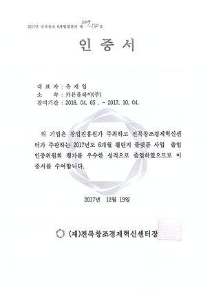 전북창조경제혁신센터 6개월챌린지플랫폼 인증서.PDF_page_1.jpg