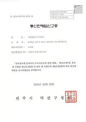 통신판매업신고증.PDF_page_1.jpg