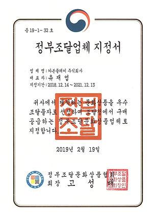 정부조달문화상품업체 지정서.PDF_page_1.jpg