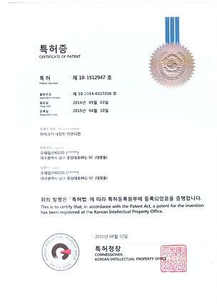 마이크가 내장된 아코디언 특허증.PDF_page_1.jpg