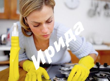Как сделать уборку квартиры