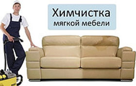 Уборка квартир.jpg