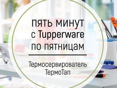 Термосервирователь / ТермоТап