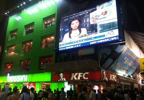 HK_MK_西洋菜南街_Sai_Yeung_Choi_Street_South_Bossini_KFC_outdoor_TV_display_黃紫盈_Ms_Connie_Wong_Chung_Shun