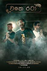 Wanka_Rataa_IMDb_Poster.jpg