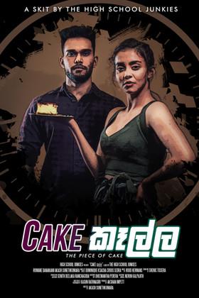 Cake කෑල්ල | The Piece of Cake