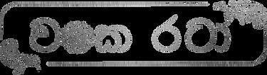 Wanka_Rataa_logo_bnw.png