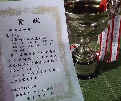 福島ソフトテニスなら須賀川テニス愛好会
