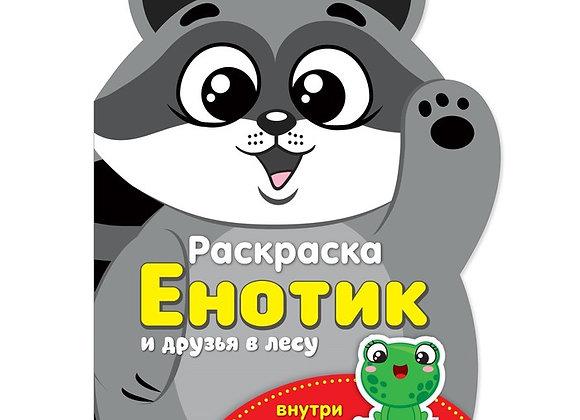 Раскраска с наклейками «Енотик», 12 стр., 10 штампиков