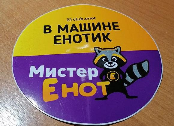 """Наклейка на автомобиль """"В машине Енотик"""", 3 штампика"""