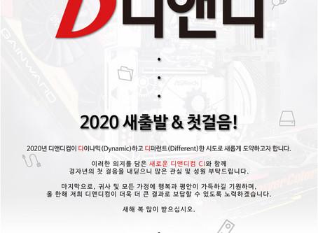 다이나믹DnD 2020 새출발 & 첫걸음