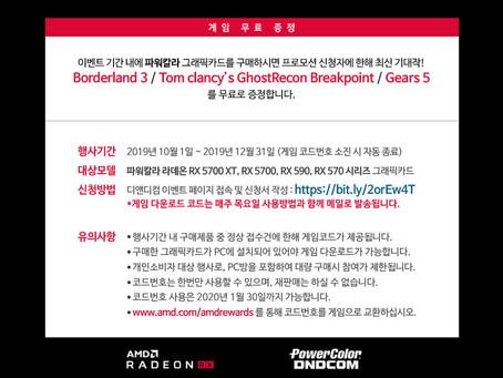 디앤디컴, 파워칼라 그래픽카드 구매 시 최신 인기 게임 최대 2종 증정!