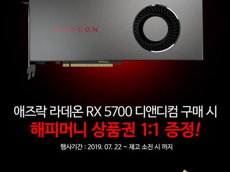 [ASRock] 라데온 RX5700 구매 시 해피머니 5,000원권 증정!