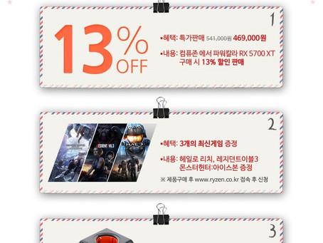 디앤디, 파워칼라 라데온 RX 5700 XT 구매 시 13%할인, 게임3개, 파워큐브 혜택 제공!