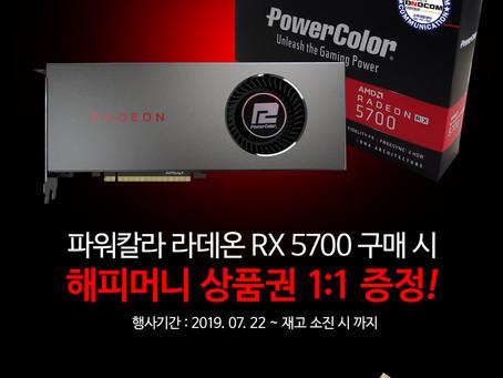 [PowerColor] Radeon RX5700 상품권 증정 이벤트