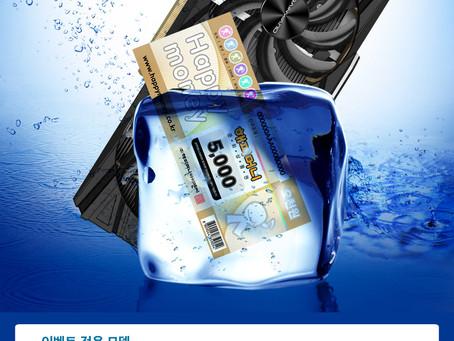 게인워드 RTX2060 고스트 시리즈 구매시 상품권 증정