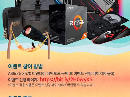 디앤디컴, 애즈락 X570 구매 시 라이젠 CPU등 경품 증정