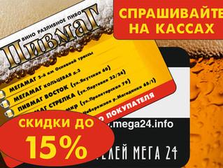 """Дисконтные карты """"Мега24"""""""