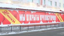 "Открытие супермаркета ""Спутник"""