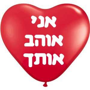 Hebrew Balloons | Love Balloons