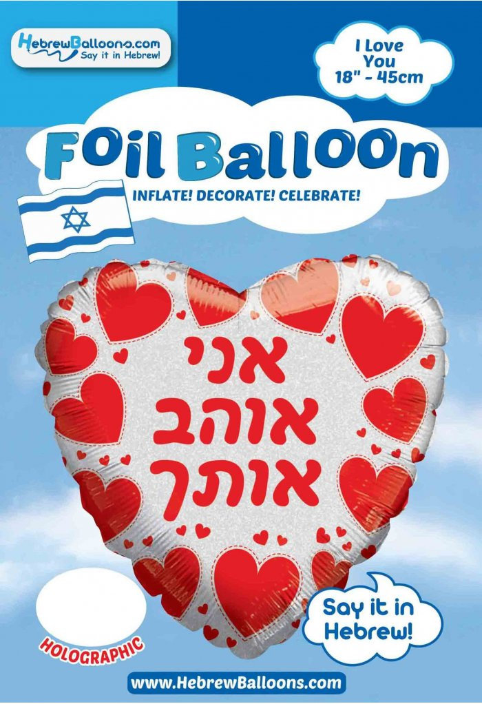 Hebrew Foil Balloon 18