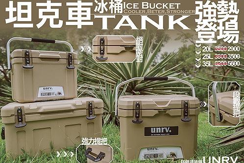 UNRV坦克冰桶 35L