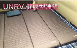 租 UNRV 7公分睡墊