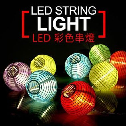 KAZMI LED彩色串燈
