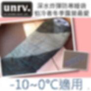租 UNRV深水炸彈
