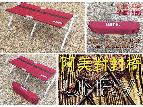 UNRV對對椅