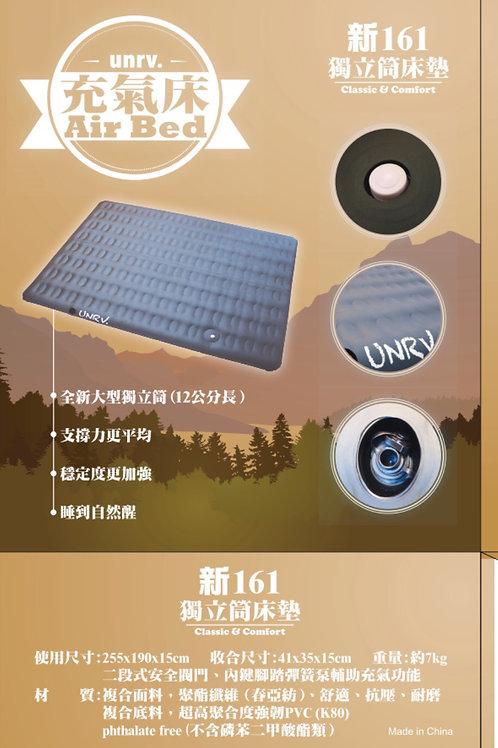 UNRV全新161獨立筒床墊
