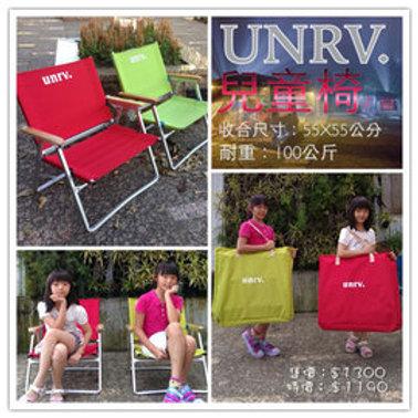 UNRV兒童椅