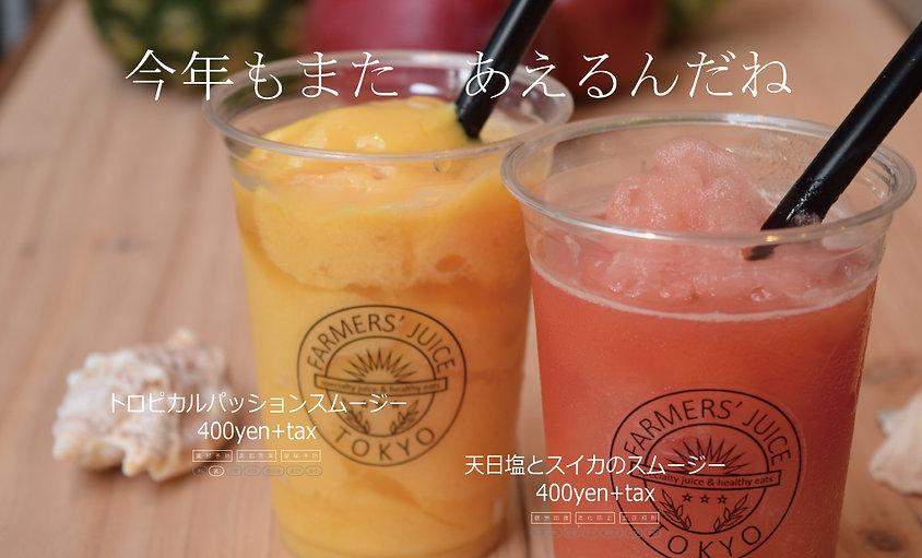 夏の新作スムージー(天日塩とスイカのスムージー、トロピカルパッションスムージー)