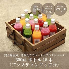 15本セット画像(21000円).jpg