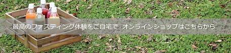 オンラインショップ(バナー)R1.jpg