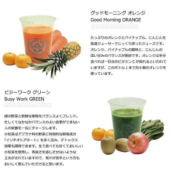 コールドプレスジュース-グッドモーニングオレンジ,ビジーワークグリーン(HP用-