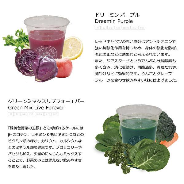 コールドプレスジュース-ドリーミンパープル、グリーンミックス(HP用-効能無し)