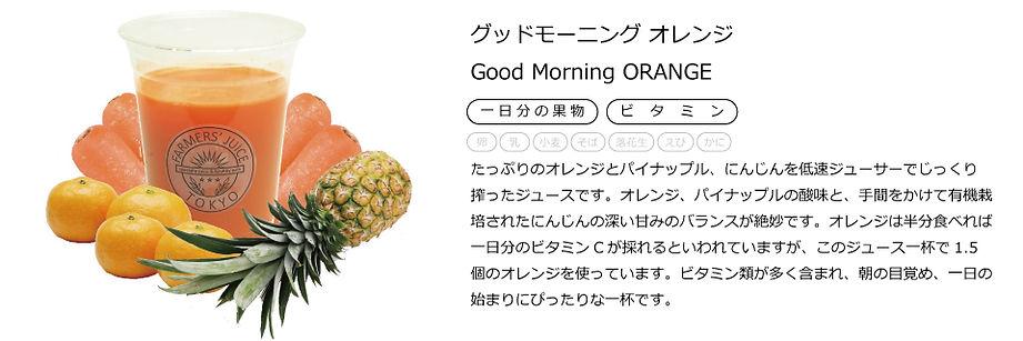 コールドプレスジュース グッドモーニングオレンジ説明