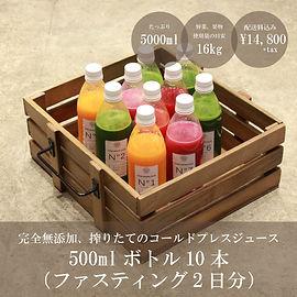 10本セット画像(14800円).jpg