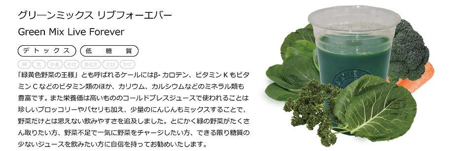 グリ―ンミックスリブフォーエバー(HP用).jpg