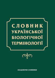 SlovnykBIO_.png