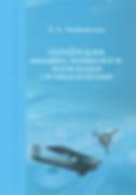 Aviaciyna_terminologya_.png