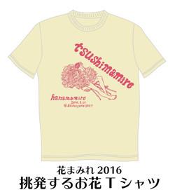 'Tsushimamire' T-shirt