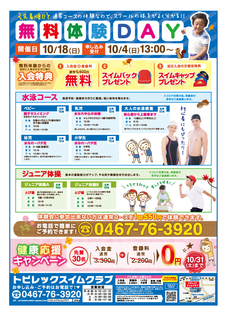 WEBayase10_U.jpg