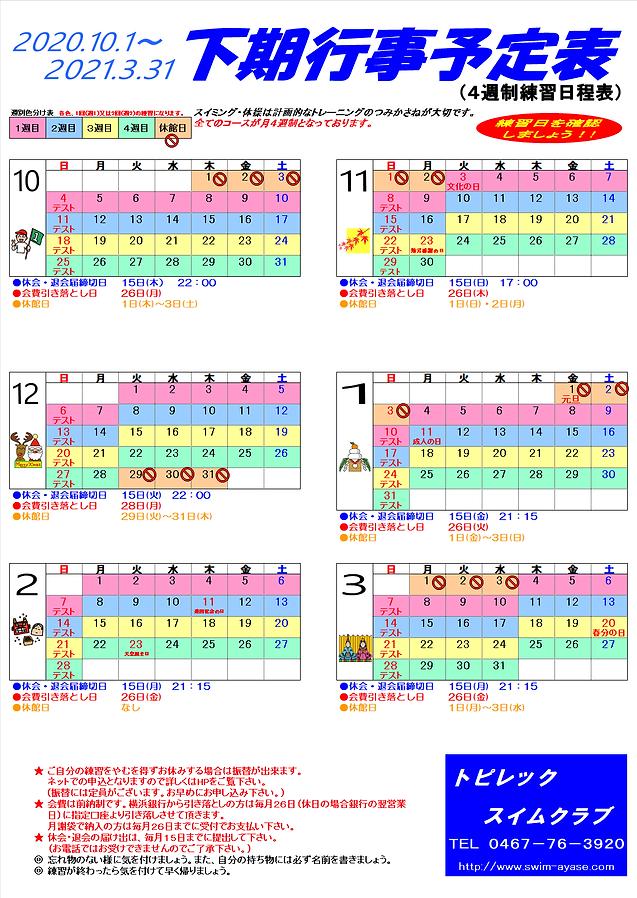 2020下期カレンダー.png