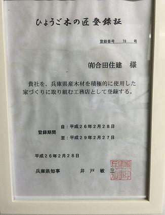 兵庫県尼崎市の工務店は合田住建
