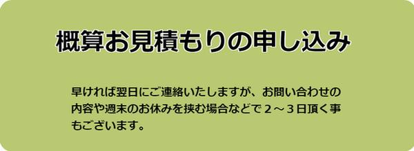 リフォーム/amaco工務店