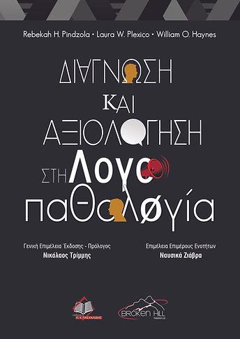 Βιβλίο Λογοθεραπείας | Διαταραχές Επικοινωνίας | Διαταραχές Λόγου | Διαταραχές Ομιλίας | Τρίμμης Νικόλαος | Trimmis Nikolaos
