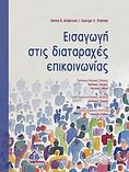 Βιβλίο Λογοθεραπείας | Εισαγωγή στις Διαταραχές Επικοινωνίας  | Τρίμμης Νικόλαος | Trimmis Nikolaos