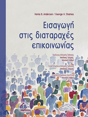 Εισαγωγή στις Διαταραχές Εοικοινωνίας | Βιβλίο Λογοθεραπείας